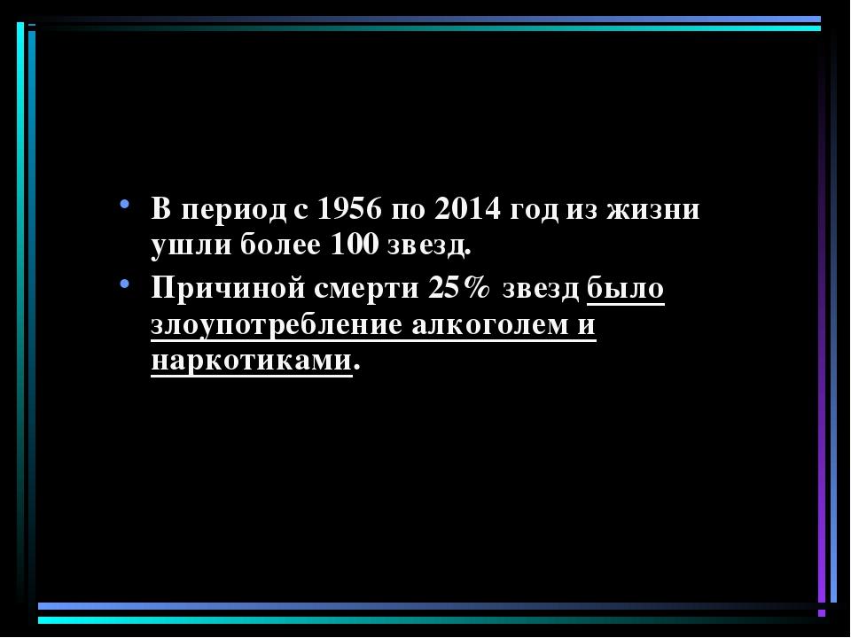 В период с 1956 по 2014 год из жизни ушли более 100 звезд. Причиной смерти 25...