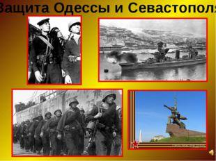 Защита Одессы и Севастополя