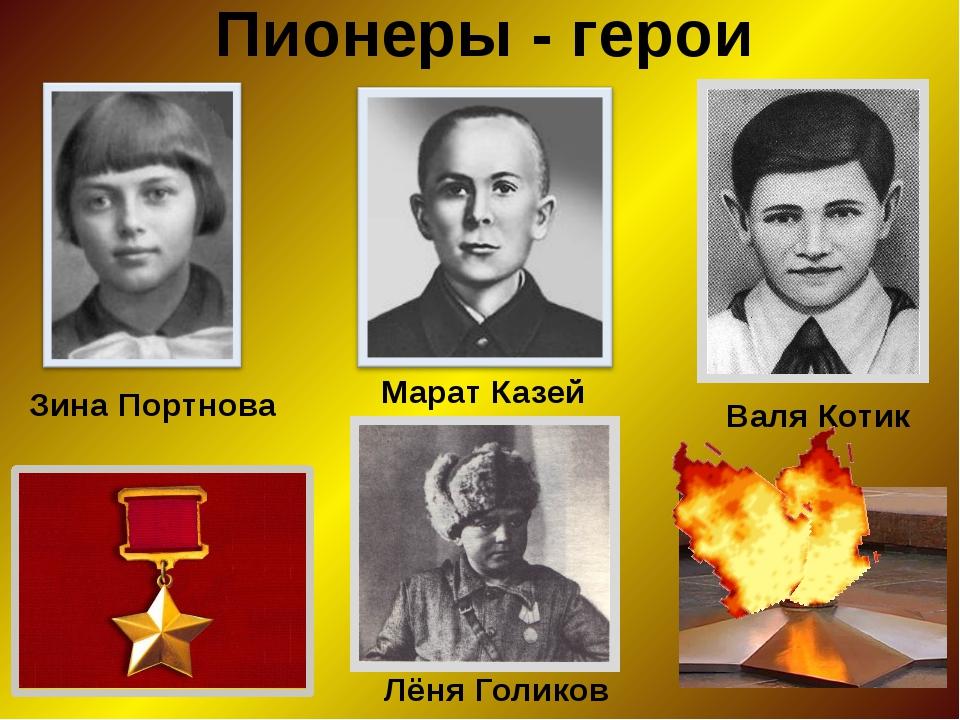 Пионеры - герои Марат Казей Зина Портнова Валя Котик Лёня Голиков