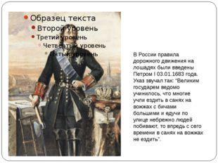 В России правила дорожного движения на лошадях были введены Петром I 03.01.16