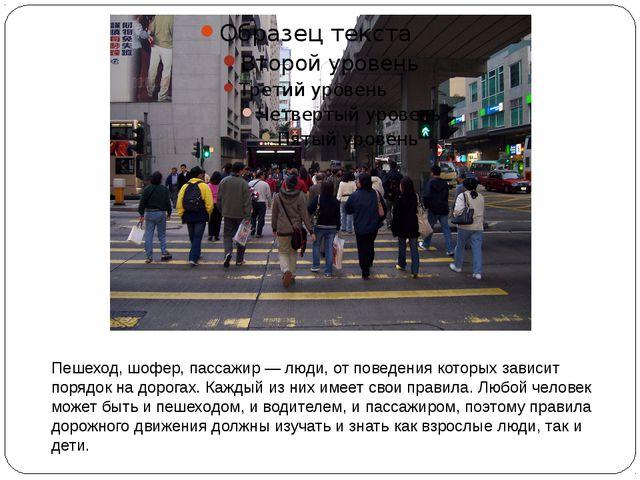 Пешеход, шофер, пассажир — люди, от поведения которых зависит порядок на доро...