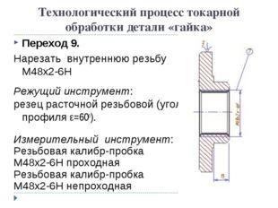 Технологический процесс токарной обработки детали «гайка» Переход 9. Нарезать