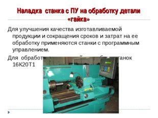 Наладка станка с ПУ на обработку детали «гайка» Для улучшения качества изгот