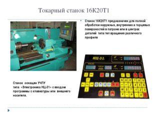 Токарный станок 16К20Т1 Станок 16К20Т1 предназначен для полной обработки нару