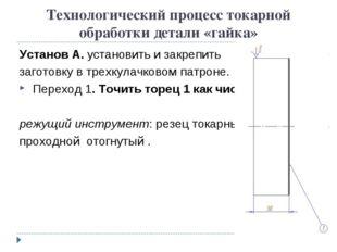 Технологический процесс токарной обработки детали «гайка» Установ А. установи