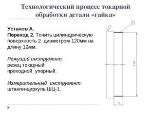 Технологический процесс токарной обработки детали «гайка» Установ А. Переход