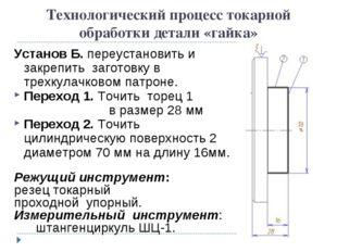 Технологический процесс токарной обработки детали «гайка» Установ Б. переуста