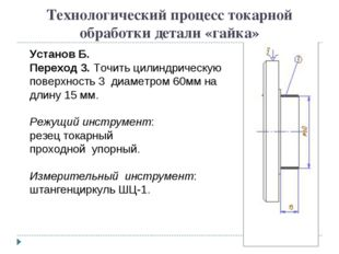 Технологический процесс токарной обработки детали «гайка» Установ Б. Переход