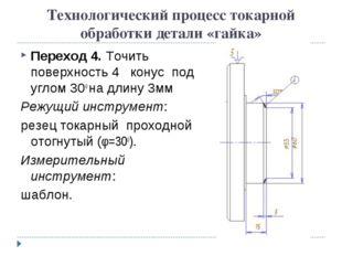 Технологический процесс токарной обработки детали «гайка» Переход 4. Точить п