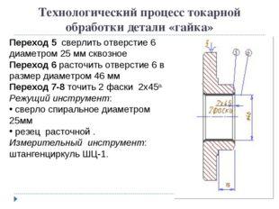 Технологический процесс токарной обработки детали «гайка» Переход 5 сверлить