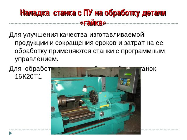 Наладка станка с ПУ на обработку детали «гайка» Для улучшения качества изгот...