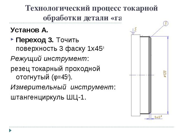 Технологический процесс токарной обработки детали «гайка» Установ А. Переход...