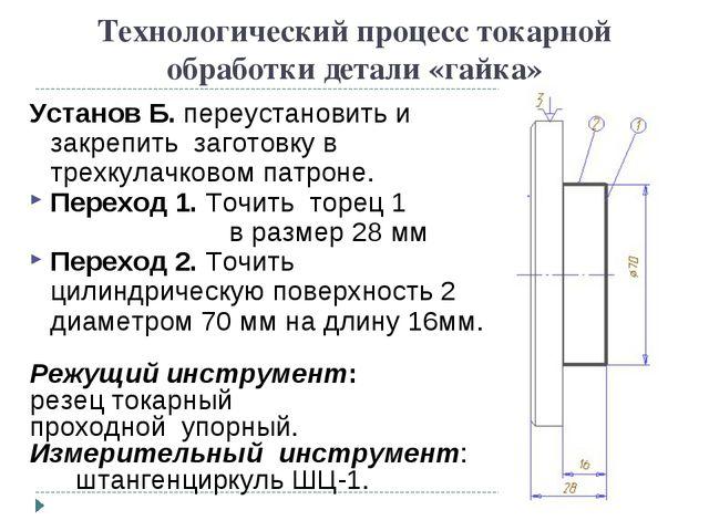 Технологический процесс токарной обработки детали «гайка» Установ Б. переуста...