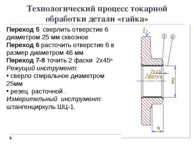 Технологический процесс токарной обработки детали «гайка» Переход 5 сверлить...