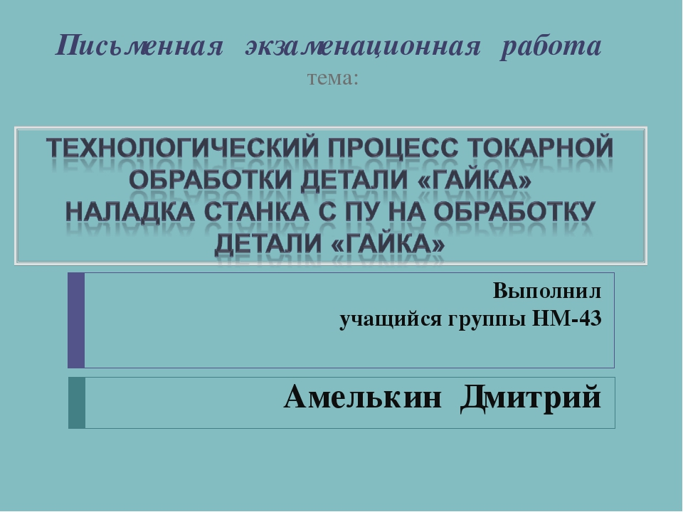 Письменная экзаменационная работа тема: Выполнил учащийся группы НМ-43 Амельк...