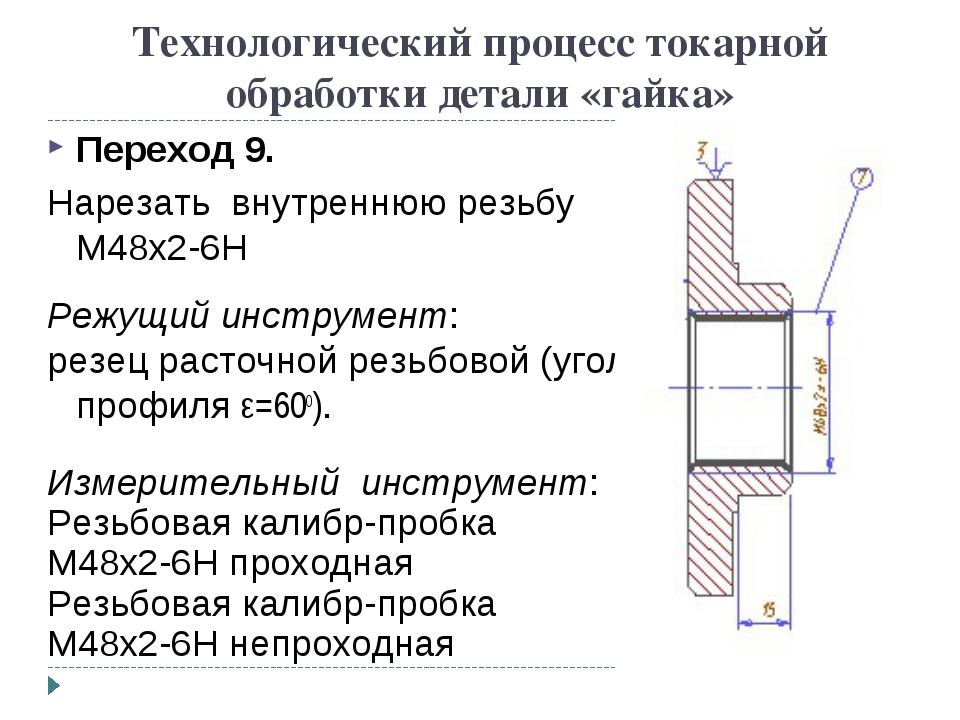 Технологический процесс токарной обработки детали «гайка» Переход 9. Нарезать...
