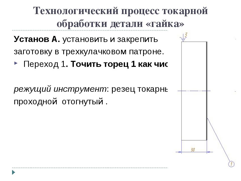 Технологический процесс токарной обработки детали «гайка» Установ А. установи...