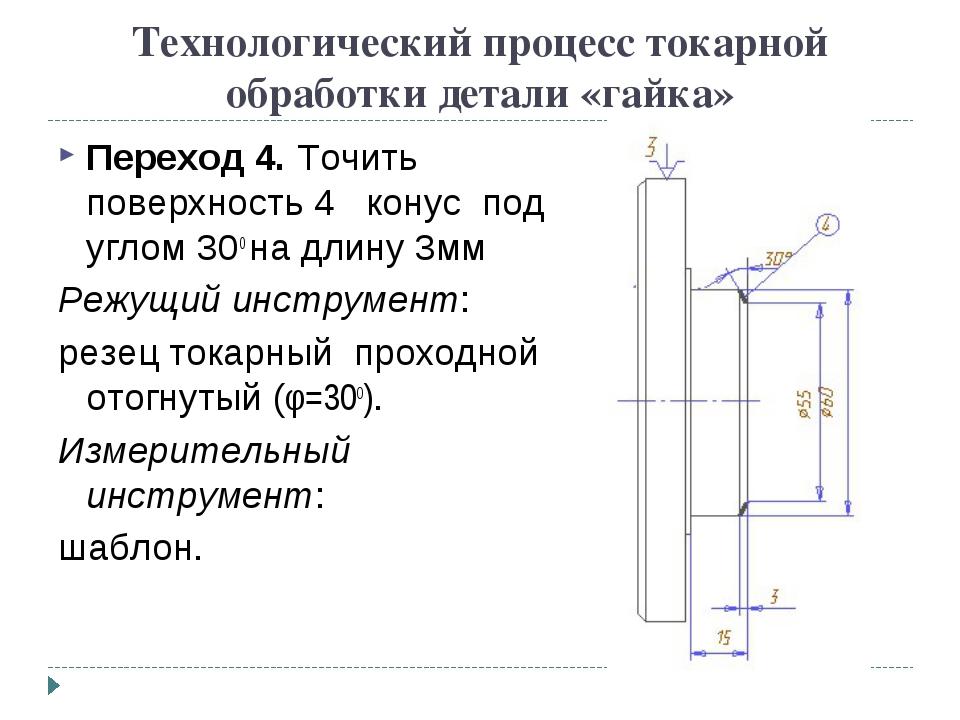 Технологический процесс токарной обработки детали «гайка» Переход 4. Точить п...
