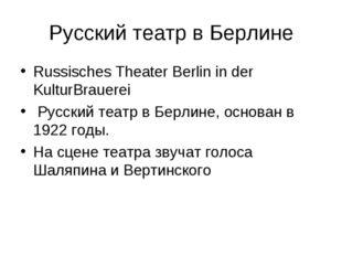 Русский театр в Берлине Russisches Theater Berlin in der KulturBrauerei Русск
