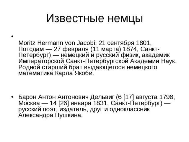 Известные немцы Бори́с Семёнович (Мориц Герман фон) Яко́би (нем. Moritz Herma...