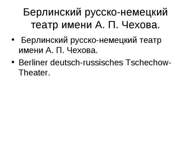Берлинский русско-немецкий театр имени А. П. Чехова. Берлинский русско-немецк...