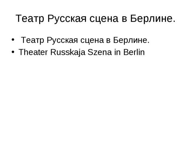 Театр Русская сцена в Берлине. Театр Русская сцена в Берлине. Theater Russkaj...
