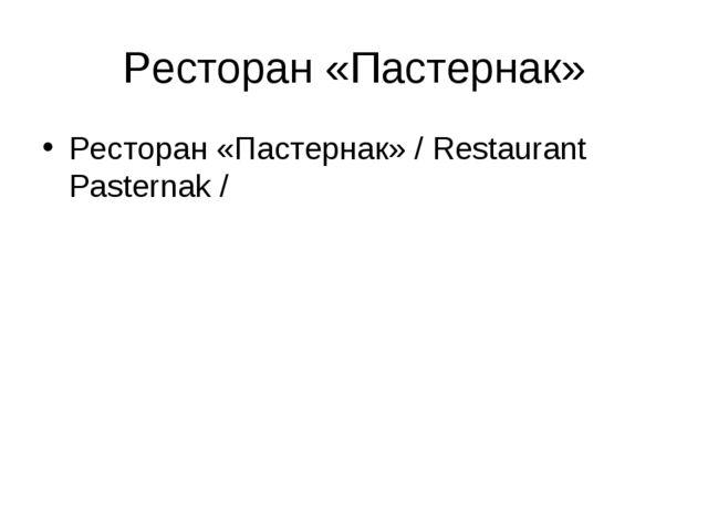 Ресторан «Пастернак» Ресторан «Пастернак» / Restaurant Pasternak /