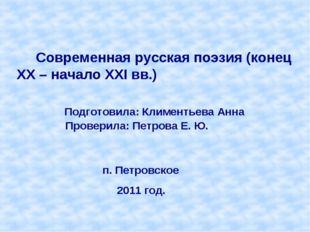 Современная русская поэзия (конец XX – начало XXI вв.) Подготовила: Клименть