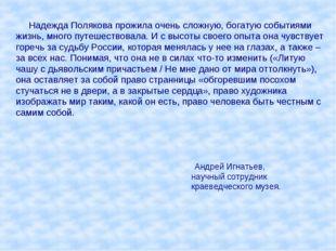 Надежда Полякова прожила очень сложную, богатую событиями жизнь, много путеш