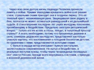 Через всю свою долгую жизнь Надежда Полякова пронесла память о войне. Яркими
