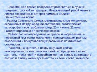 Современная поэзия продолжает развиваться в лучших традициях русской литерат