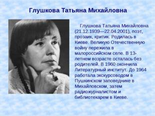 Глушкова Татьяна Михайловна Глушкова Татьяна Михайловна (21.12.1939—22.04.200