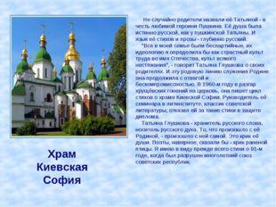 Храм Киевская София Не случайно родители назвали её Татьяной - в честь любимо