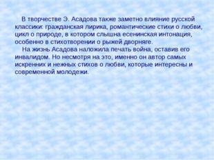В творчестве Э. Асадова также заметно влияние русской классики: гражданская