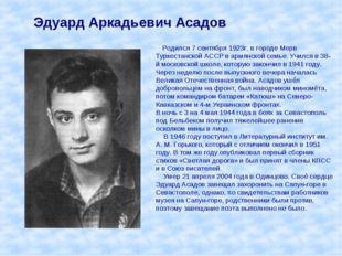 Родился 7 сентября 1923г. в городе Мерв Туркестанской АССР в армянской семье