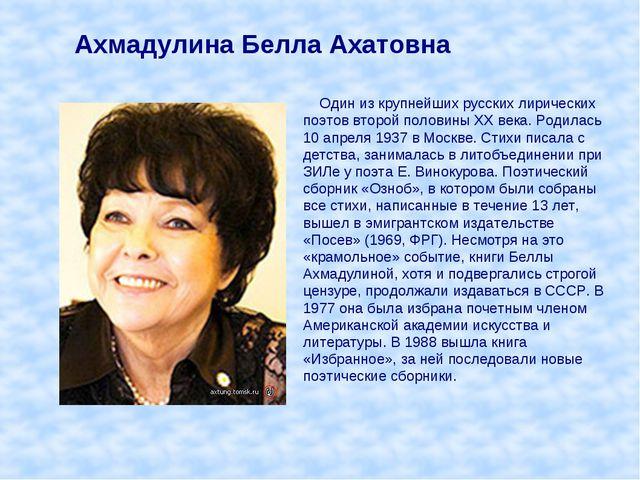 Ахмадулина Белла Ахатовна Один из крупнейших русских лирических поэтов второй...