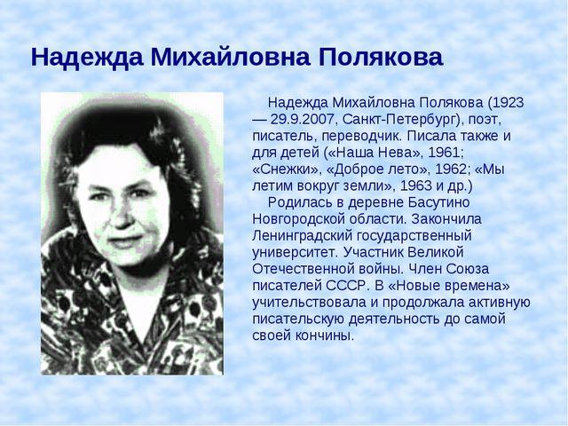 Надежда Михайловна Полякова Надежда Михайловна Полякова (1923— 29.9.2007, Сан...