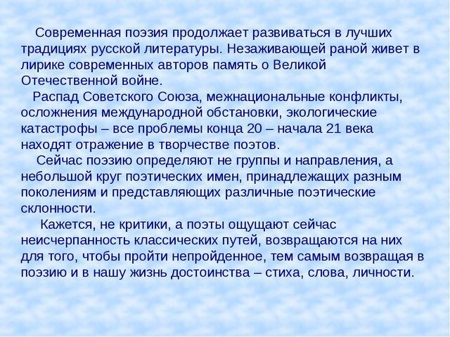 Современная поэзия продолжает развиваться в лучших традициях русской литерат...