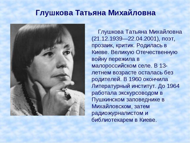 Глушкова Татьяна Михайловна Глушкова Татьяна Михайловна (21.12.1939—22.04.200...