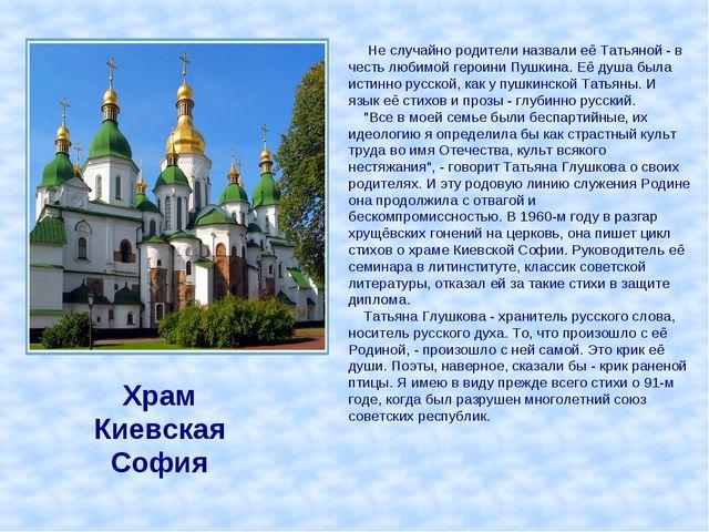 Храм Киевская София Не случайно родители назвали её Татьяной - в честь любимо...