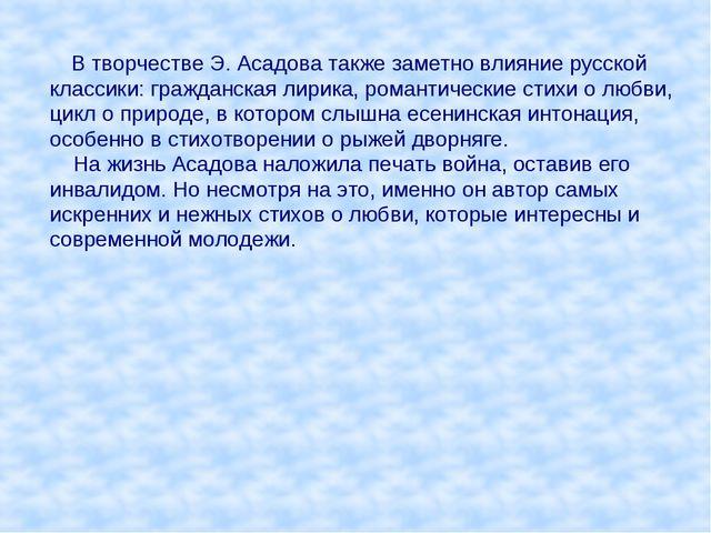 В творчестве Э. Асадова также заметно влияние русской классики: гражданская...
