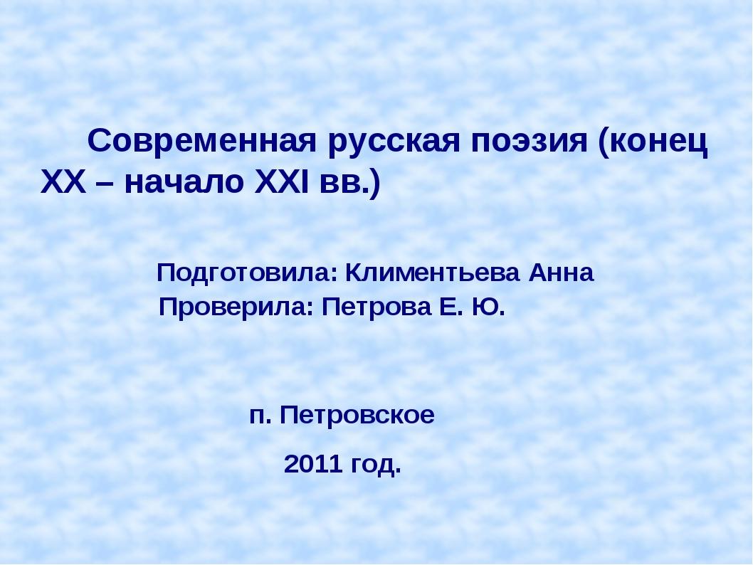 Современная русская поэзия (конец XX – начало XXI вв.) Подготовила: Клименть...