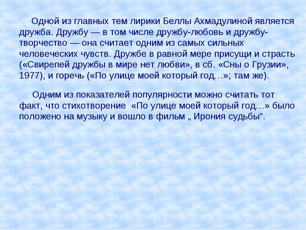 Одной из главных тем лирики Беллы Ахмадулиной является дружба. Дружбу — в то...