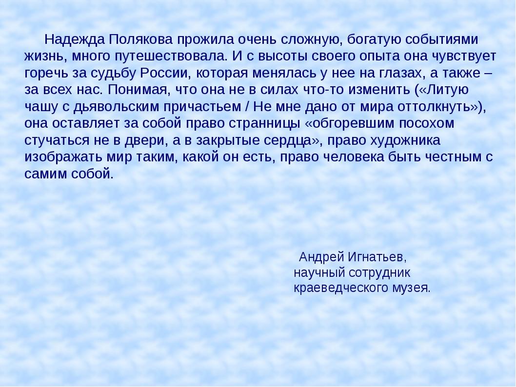 Надежда Полякова прожила очень сложную, богатую событиями жизнь, много путеш...