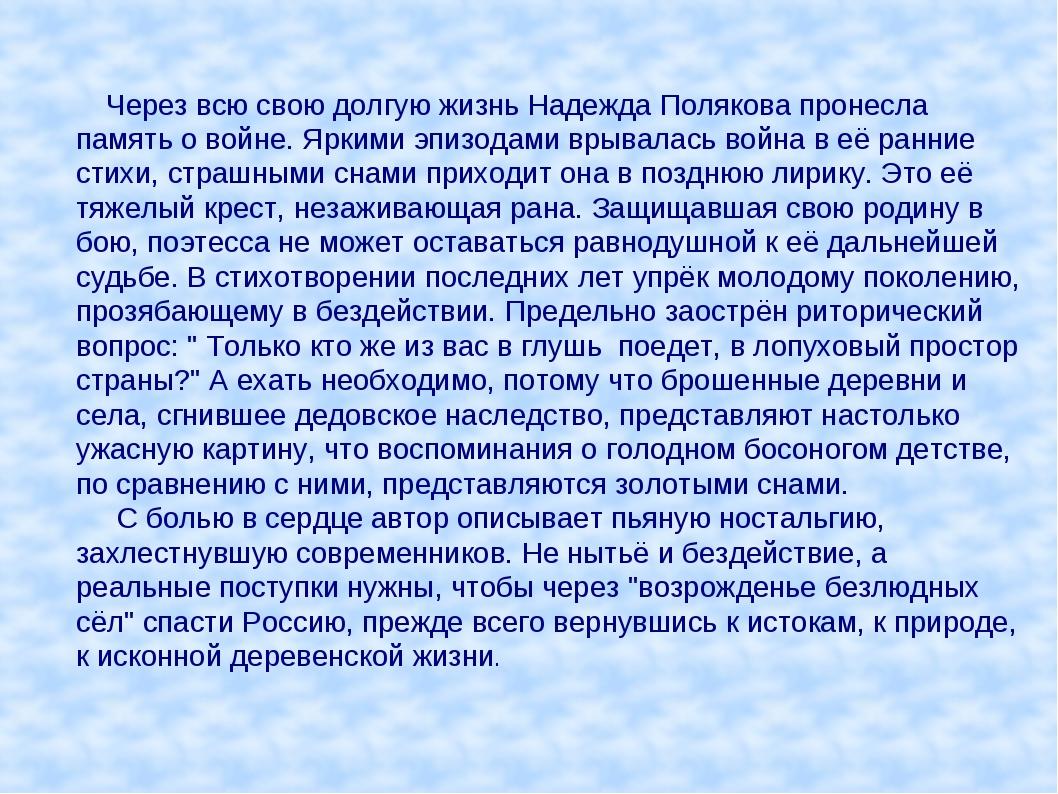 Через всю свою долгую жизнь Надежда Полякова пронесла память о войне. Яркими...