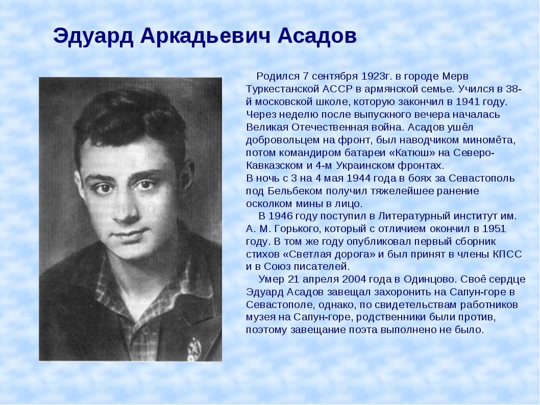 Родился 7 сентября 1923г. в городе Мерв Туркестанской АССР в армянской семье...