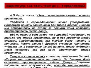 Задание упр. 118: сжать текст до 3 – 5 предложений А.П.Чехов писал: «Знаки