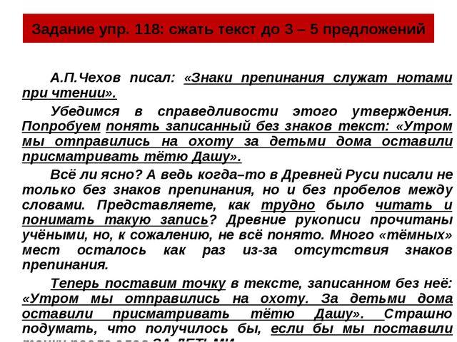 Задание упр. 118: сжать текст до 3 – 5 предложений А.П.Чехов писал: «Знаки...