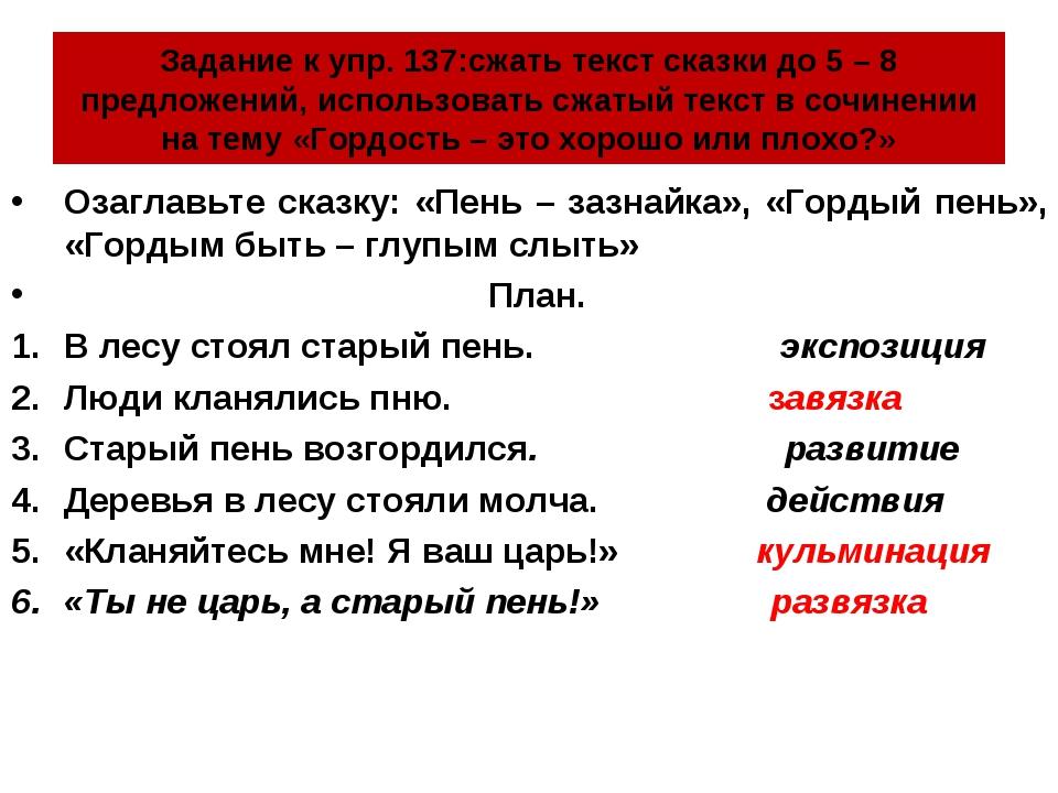Задание к упр. 137:сжать текст сказки до 5 – 8 предложений, использовать сжат...