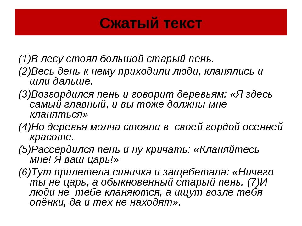 Сжатый текст (1)В лесу стоял большой старый пень. (2)Весь день к нему приходи...
